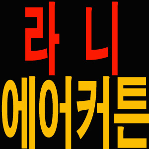 린나이 자회사품/ REAC-902~에어커튼/ 초강력 저소음2모터/ 모기해충~
