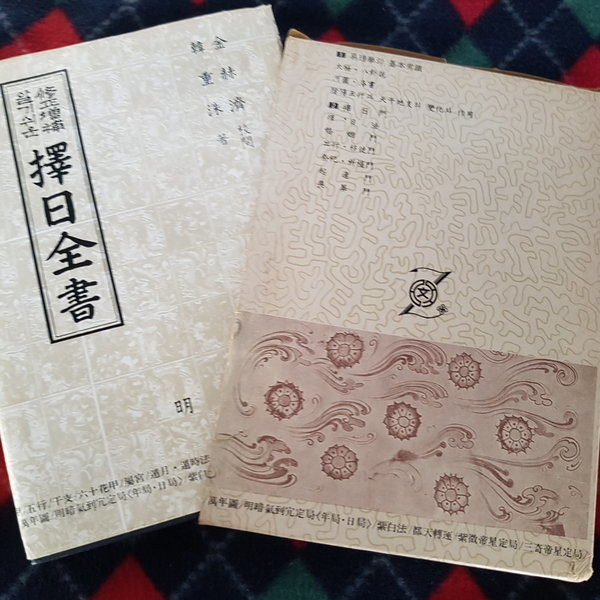 알기쉬운 택일전서/한중수.명문당.1984