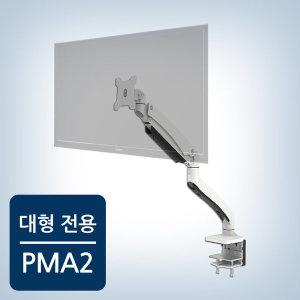 카멜마운트 모니터거치대 PMA-2 대형 게이밍모니터암