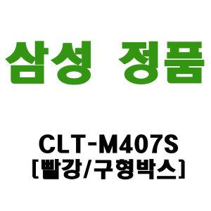 삼성 정품토너 CLT-M407S 빨강/구형박스/당일발송