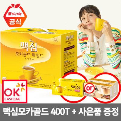 [맥심] 모카골드 커피믹스 400T +사은품랜덤