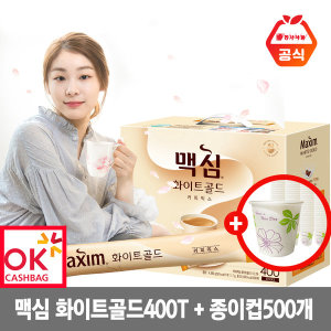 맥심 화이트골드 400T + 종이컵 6.5온스 500개