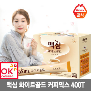 맥심 화이트골드 커피믹스 400T 특가상품