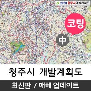 청주시 개발계획도 150x111cm (코팅 중형) 청주 지도