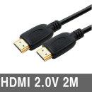 HDMI케이블 2M 2.0V UHD 4K지원 빔프로젝터 TV연결 선