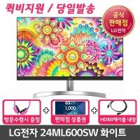 LG전자 24ML600SW 60cm 모니터 화이트 슬림베젤 /M