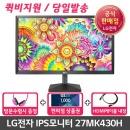 LG전자 27MK430H 68cm 모니터 IPS FHD 프리싱크 /M