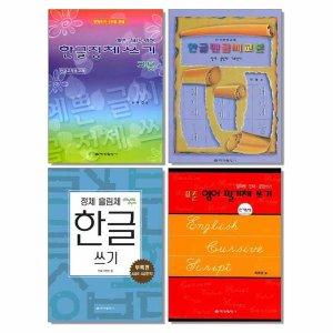예쁜 글씨를 위한 한글 정체 쓰기 교본 / 펜 흘림체 표준 영어 필기체 단기완성교재 책