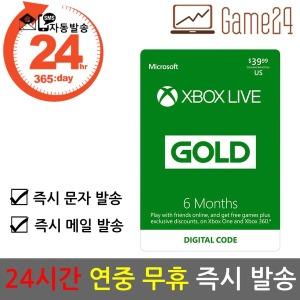 (전국가OK) xbox 라이브 골드 6개월 이용권 선불코드