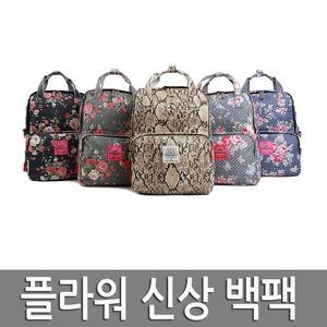 VIVADAYBAG-SS347플라워신상백팩/백팩/가방/학생가방