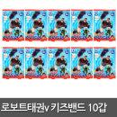 로보트태권V 키즈밴드 표준20갑/상처 대일 밴드 1회용