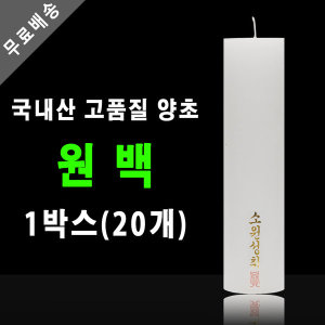 국내산 고품질 양초 불교용품 원백 1박스