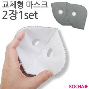 KOCHA 코가 편한 마스크 교체용 필터 2장 1세트