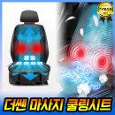 더쎈 마사지 쿨링시트 자동차쿨링시트 마사지기능-12V