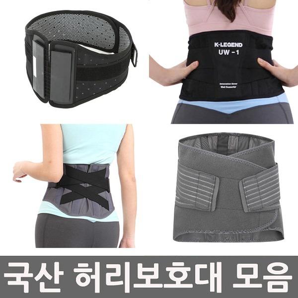 요통추천/국산 의료용 허리보호대 총집합/허리디스크