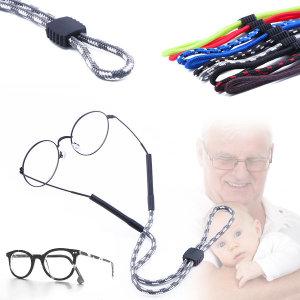 안경줄/선글라스/안경/스트랩/목걸이/돋보기/줄/걸이