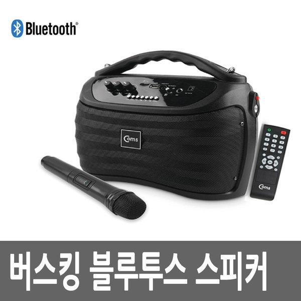 버스킹 블루투스스피커 무선마이크 앰프 휴대용 불루