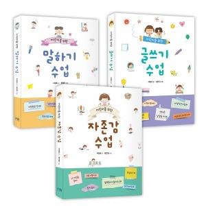 푸른날개 어린이를 위한 수업3종세트(자존감/말하기/글쓰기)+지우개연필3P증정