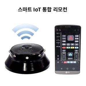 IoT 스마트 리모컨/에어컨 리모컨/음성리모컨/도채비
