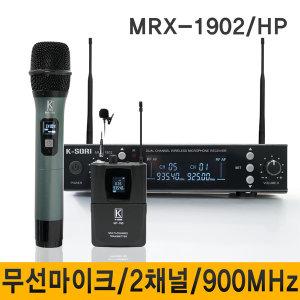 무선마이크 MRX1902/HP/900MHz/2채널/고감도/고급형