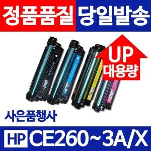 HP 호환 CE260A 260X CE261A CP 4020 4025 4520