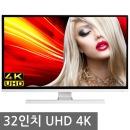 4K 모니터 LED 컴퓨터 UHD 32인치모니터 화면분활 WH