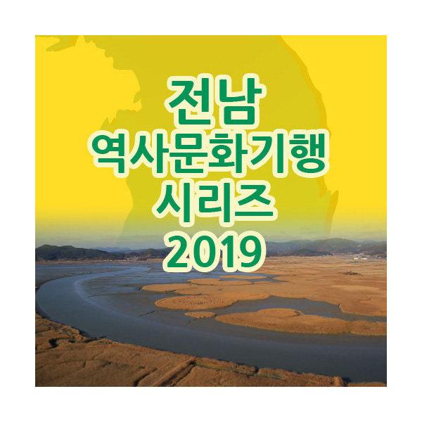 전남 역사문화기행 시리즈 2019 DVD