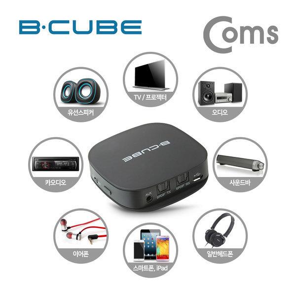 오디오광 블루투스 HD 송수신기 리시버/유선 무선변환