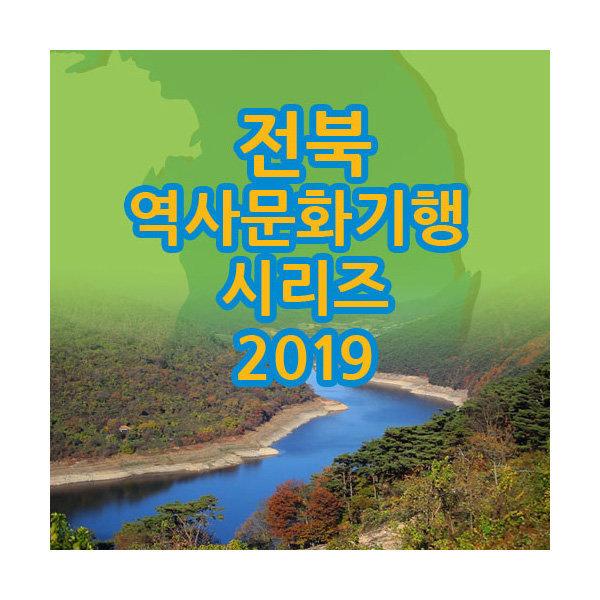 전북 역사문화기행 시리즈 2019 DVD