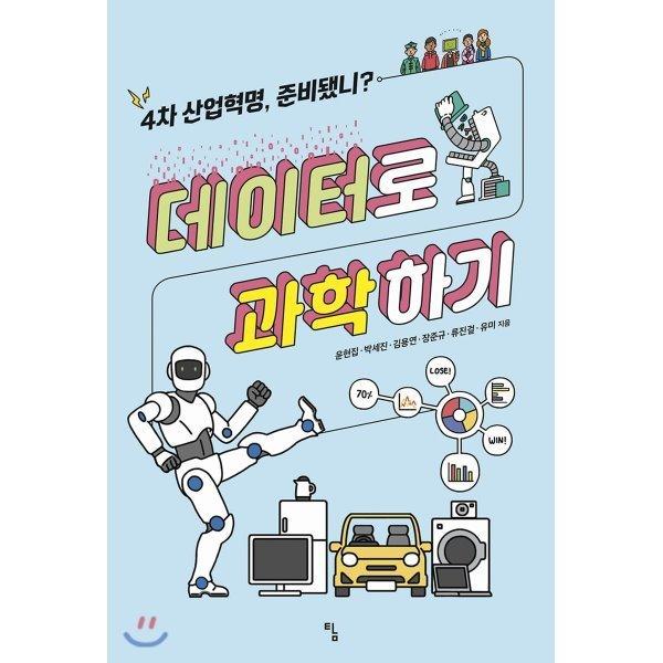 데이터로 과학하기 : 4차 산업혁명  준비됐니    윤현집 박세진 김용연