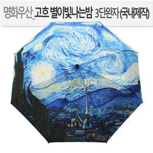 명화우산 고흐별이빛나는밤 3단완자 일러스트/AJ-3501