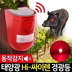 태양광 Hi 싸이렌 경광등 멧돼지퇴치 경고등 경보기