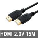 HDMI케이블 15M 2.0V UHD 4K 빔프로젝터 TV연결 선