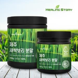 제주 새싹보리분말/보리새싹 분말 가루100g/120g/250g