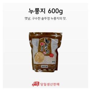 금바우 솥뚜껑 누룽지 600g (당일생산)