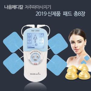 나음메디칼 저주파마사지기 NM-2000 안마기 패드 부항