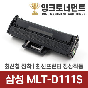 삼성 최신칩 고품질 MLT-D111S 옵션가없는착한토너