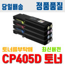 제록스 DocuPrint CP405D CM405DF CT202033 재생토너