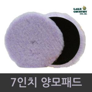 듀얼액션 폴리싱 양모패드 7인치 / 폴리셔 광택기