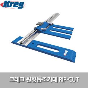 크레그/원형톱조기대/KMA2685/립컷/레일가이드/KREG