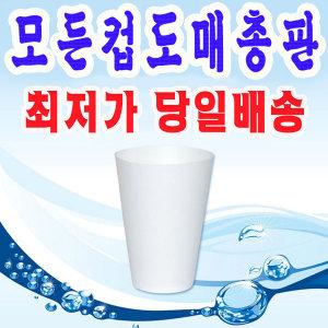 세모금컵 4000매 무료배송 정수기 종이컵 생수컵