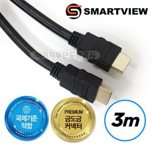 노트북연결 HDMI케이블 3M - 멀티빔불가
