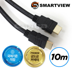 노트북연결 HDMI케이블 10M - 멀티빔불가