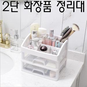 화이트 서랍식 화장품 정리 박스 2단 화장대 꾸미기