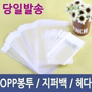 OPP봉투 접착 비접착 지퍼백 헤다 포장지 비닐봉투