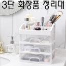 화이트 서랍식 화장품 정리 박스 3단 정리함