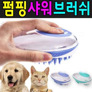 강아지 고양이 목욕 브러쉬 애견 샴푸 마사지 샤워기