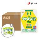 바나나맛우유키즈+쥬시쿨젤리 청포도 1박스+3개