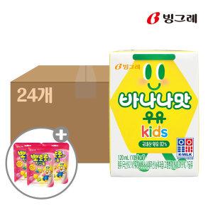 바나나맛우유키즈 1박스+젤리 3개