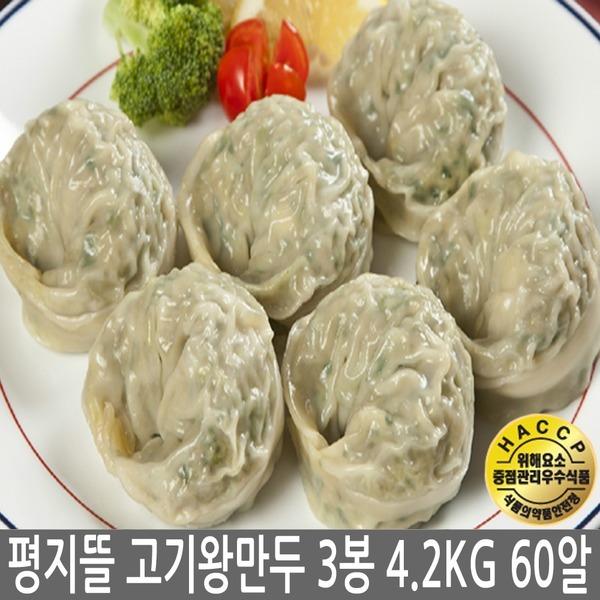 평지뜰 고기왕만두 3봉 4.2kg 대용량 간식 HACCP 만두